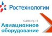 """Реализованный проект """"Ростехнологии"""" и """"Авиационное оборудование"""""""