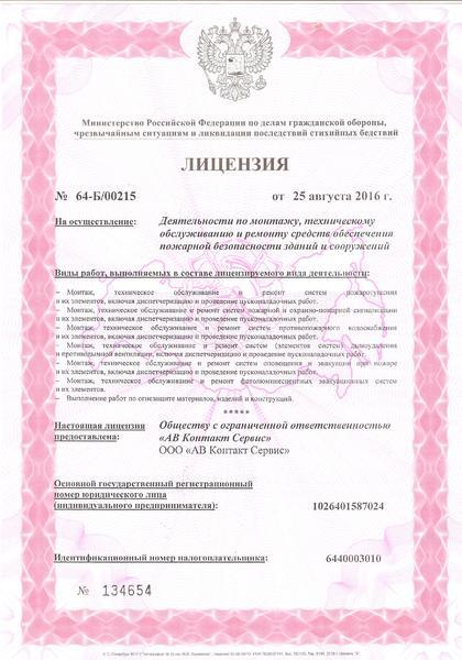 Лицензия МЧС № 64-Б/00215